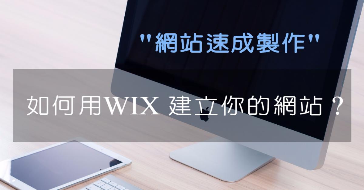 build-website-wix