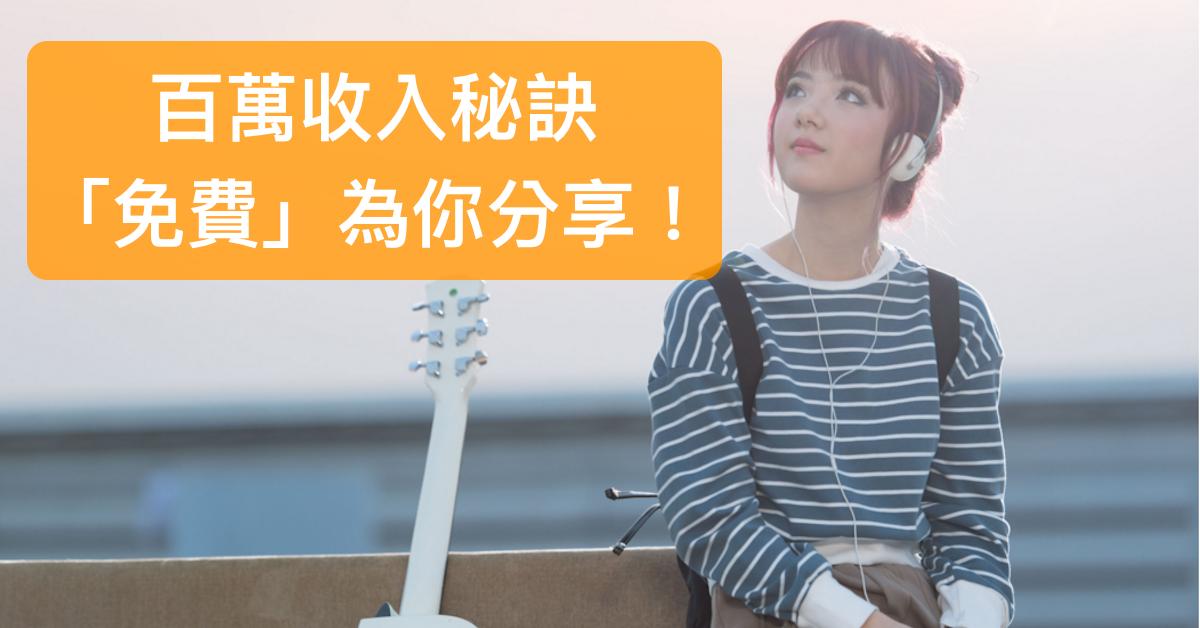StartFree 創・自由 - 百萬收入秘訣,「免費」為你分享!