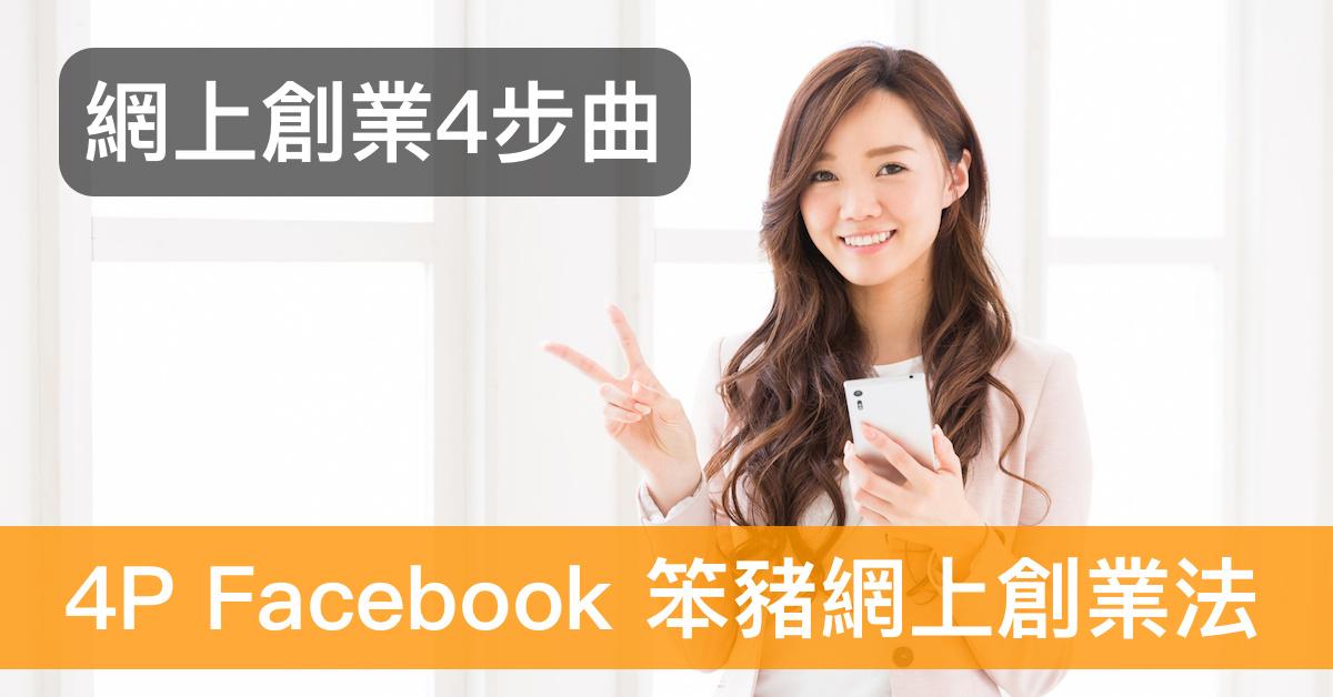 StartFree 創・自由 - 4P Facebook 笨豬網上創業法 及 網上創業4步曲!