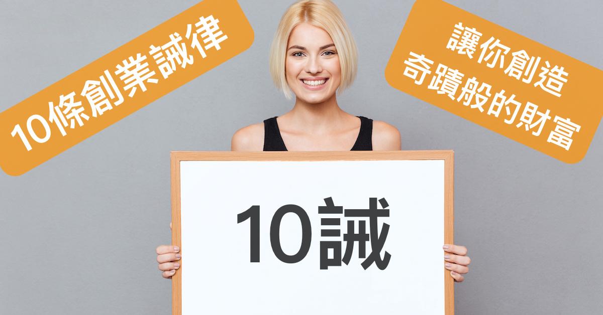 StartFree 創・自由 - 10條誡律,讓你創造奇蹟般的財富