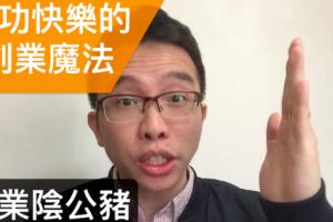 StartFree – 創業陰公豬 成功快樂的創業魔法!